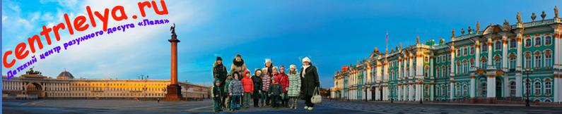 Детский центр Лёля